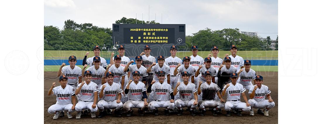 硬式野球部 2020夏季千葉県高等学校野球大会 優勝!!