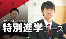 特別進学コースの動画