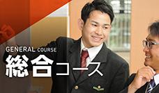 総合コースの動画