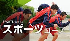 スポーツコースの動画