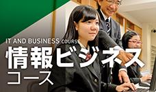 情報ビジネスコースの動画