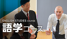 語学コースの動画