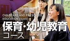 保育・幼児教育コースの動画