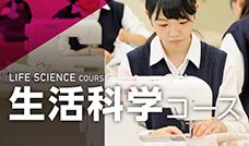 生活科学コースの動画